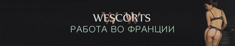 WESCORTS