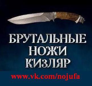 Русские ножи